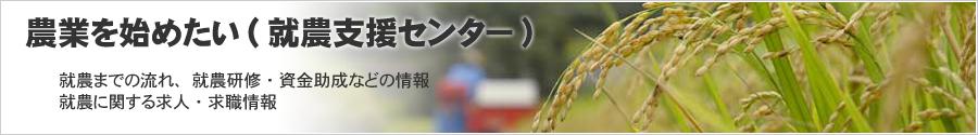 山梨県就農支援センターの案内、就農までの流れ、就農研修・資金助成などの情報、就農に関する求人・求職情報