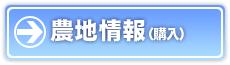 農地情報(購入・賃借)